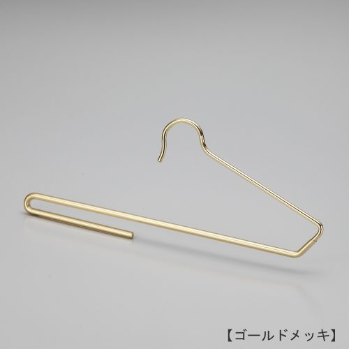 ハンガー正面画像/パンツ用ボトムハンガー(スベラーズハンガー)/型番:BS-300/表面処理:ゴールドメッキ仕上/スベリ止めコーティング加工付/材質:スチール製・塩化ビニール/フック:固定式/デザイン:機能をそのままデザインに落とし込み、シンプルながらシャープな印象に仕上げました。/日本製