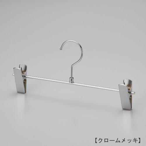 ハンガー正面画像/スカート、パンツ用ボトムハンガー/型番:BS-451R/表面処理:クロームメッキ仕上/材質:スチール製/フック:回転式/クリップ:横スライド不可(固定式)/デザイン:シンプルな形状のT字型パンツハンガー/日本製
