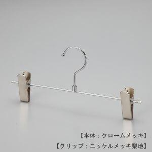 ハンガー正面画像/スカート、パンツ用ボトムハンガー/型番:BS-452R/表面処理:本体/クロームメッキ仕上 クリップ/ニッケルメッキ梨地/材質:スチール製 /フック:回転式/クリップ:横へスライドしてご使用いただけます。/デザイン:シンプルな形状のT字型パンツハンガー。横棒の両端をつぶし、クリップがこぼれ落ちないようにしています。塩ビキャップ付/日本製