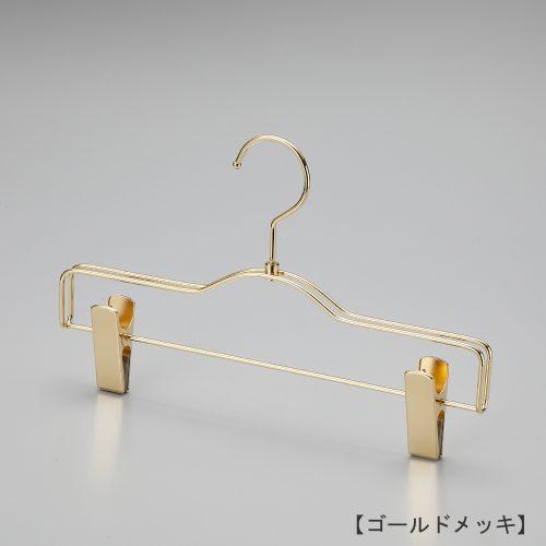 スカート、パンツ用ボトムハンガー/型番:BS-500R/表面処理:ゴールドメッキ仕上/材質:スチール製/フック:回転式/クリップ:横へスライド移動させずに使用してください。/デザイン:ダブルラインを使用することによりハンガーにボリュームが生まれ、高級感があります。/原産国:日本製