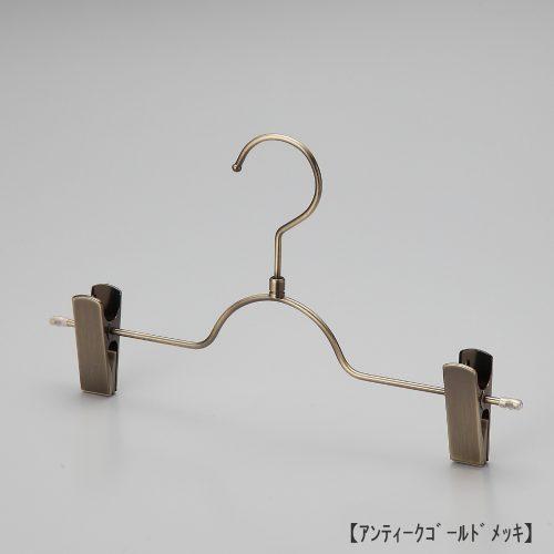 スカート、パンツ用ボトムハンガー/型番:BS-503R/表面処理:アンティークゴールドメッキ仕上/材質:スチール製/フック:回転式/クリップ:横へスライド移動させずに使用してください。/デザイン:フェイス形状の丸い形のハンガーと併用してご利用いただければ、トップスとボトムスのハンガーのフェイスラインがきれいに揃い、洋服をきれいにディスプレイできます。/日本製