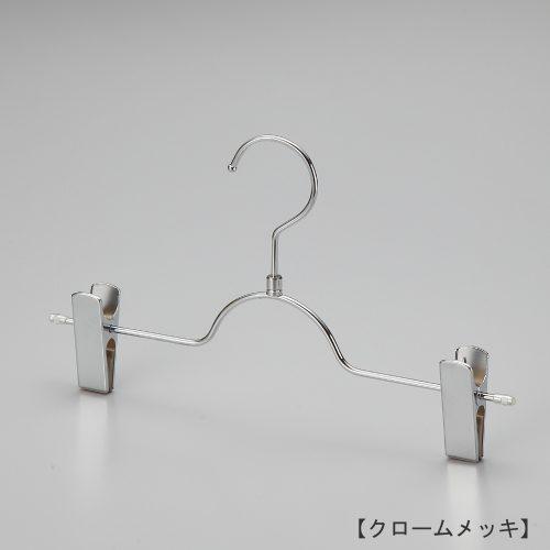 スカート、パンツ用ボトムハンガー/型番:BS-503R/表面処理:クロームメッキ仕上/材質:スチール製/フック:回転式/クリップ:横へスライド移動させずに使用してください。/デザイン:フェイス形状の丸い形のハンガーと併用してご利用いただければ、トップスとボトムスのハンガーのフェイスラインがきれいに揃い、洋服をきれいにディスプレイできます。/日本製