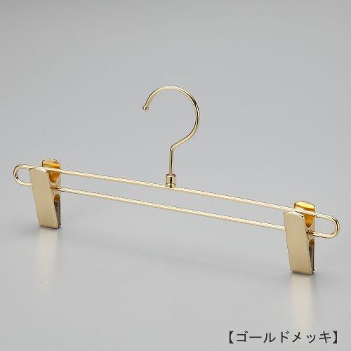 ハンガー正面画像/パンツ用ボトムハンガー/型番:BS-600R/表面処理:ゴールドメッキ仕上/材質:スチール/フック:回転式/クリップ:横へスライドさせずにご使用ください/デザイン:ロの字型にワイヤーを取り回し、強度が強い形状です。ワイド寸法も330mmと大きくメンズ用のパンツに適しています。/日本製