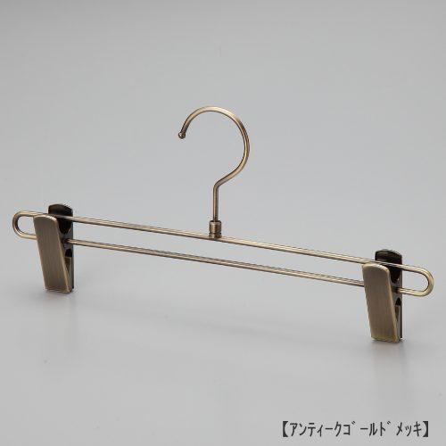 ハンガー正面画像/パンツ用ボトムハンガー/型番:BS-600R/表面処理:アンティークゴールドメッキ仕上/材質:スチール/フック:回転式/クリップ:横へスライドさせずにご使用ください/デザイン:ロの字型にワイヤーを取り回し、強度が強い形状です。ワイド寸法も330mmと大きくメンズ用のパンツに適しています。/日本製