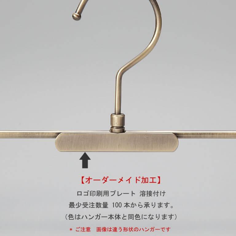 ボトムハンガー BS-600R-33 W330 4φ 【10本セット】