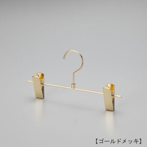 ハンガー正面画像/キッズ・子供用ボトムハンガー/型番:BSK-452R/表面処理:本体/ゴールドメッキ仕上/材質:スチール製/フック:回転式/クリップ:クリップ:横へスライドさせずにご使用ください/デザイン:シンプルな形状のT字型パンツハンガー。横棒の両端をつぶし、クリップがこぼれ落ちないようにしています。塩ビキャップ付 /日本製