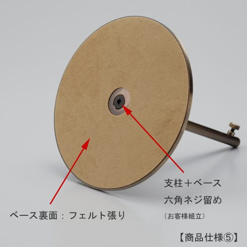 ベース裏面画像:フェルト貼り仕様 スタンドを置くことによる卓上への傷つけ防止/支柱とベースはM6サイズの六角ネジ留め方式/アクセサリースタンドT字型 Mサイズ
