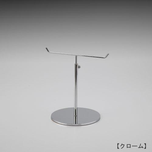アクセサリースタンド T字型 Sサイズ/表面処理:クロームメッキ(Cr)仕上/材質:スチール/デザイン:シンプルで汎用性のあるT字型ヘッド形状/ヘッド:上下可動式/日本製
