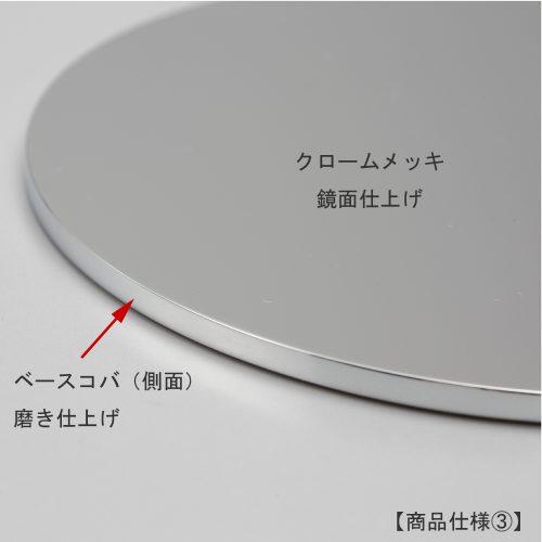 ベース拡大画像:クロームメッキ鏡面仕上/コバ(側面)磨き上げ。/アクセサリースタンドT字型 Sサイズ