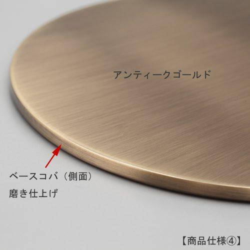 ベース拡大画像:アンティークゴールドメッキ(AG)仕上/コバ(側面)磨き仕上げ。/バックスタンドA Sサイズ