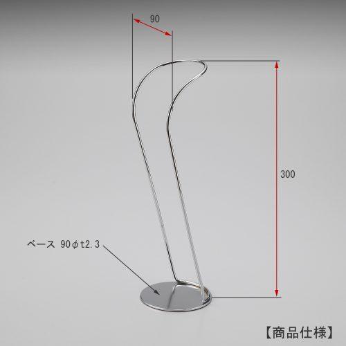 ブーツスタンド片足用 寸法画像/高さH300mm 幅W90㎜/ベース:90φ 板厚:2.3㎜ 線径4mm