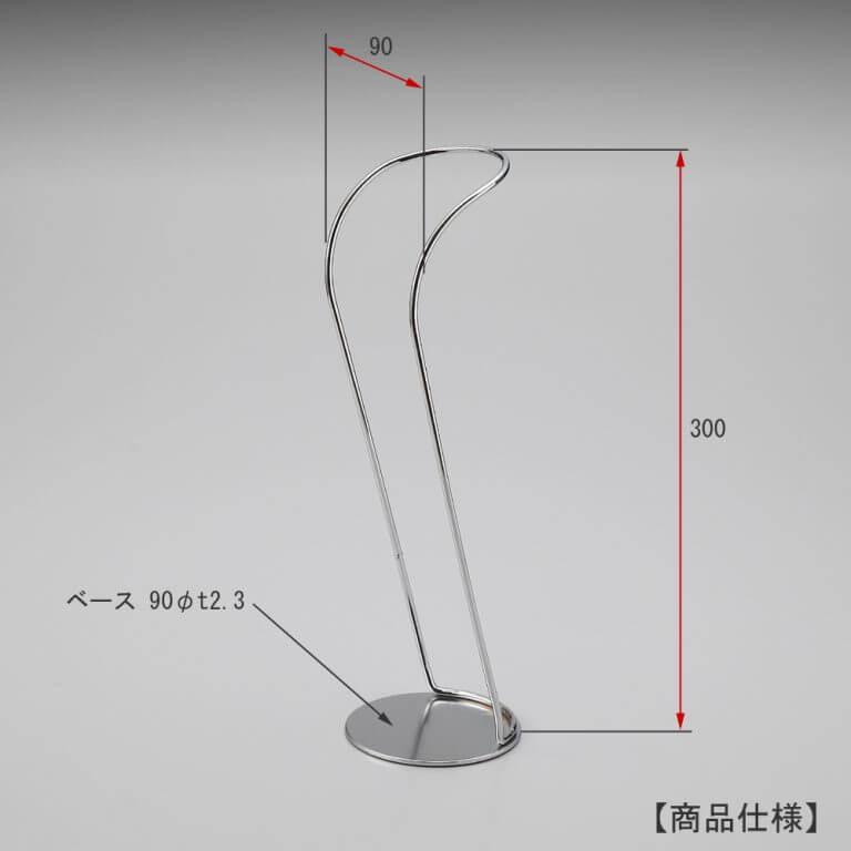 ●ブーツスタンド片足用 寸法画像 ●高さH300mm 幅W90㎜ ●ベース:90φ 板厚:2.3㎜ 線径4mm