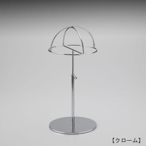 帽子スタンド/表面処理:クロームメッキ(Cr) /材質:スチール/デザイン:半球体のヘッドで様々な帽子がディスプレイできます。/ヘッド:上下可動式/日本製
