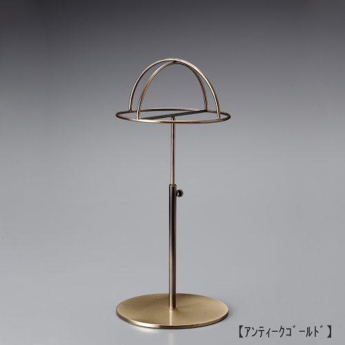帽子スタンド/表面処理:アンティークゴールドメッキ(AG)/材質:スチール/デザイン:半球体のヘッドで様々な帽子がディスプレイできます。/ヘッド:上下可動式/日本製