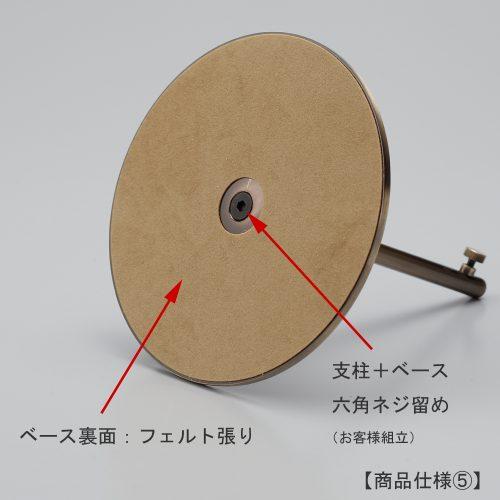 ベース裏面画像:フェルト貼り仕様 スタンドを置くことによる卓上への傷つけ防止/支柱とベースはM6サイズの六角ネジ留め方式/帽子スタンド