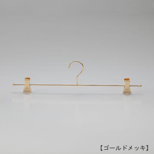 ハンガー正面画像/型番:IN-508/表面処理:ゴールドメッキ/素材:スチール/フック固定式/ショーツ用/日本製