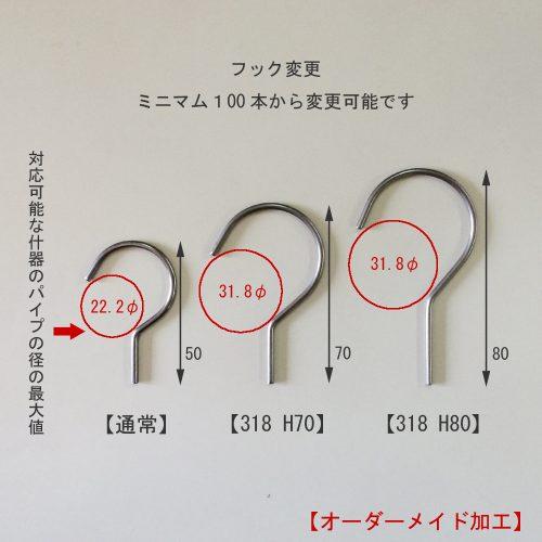 カスタム加工:フックサイズの変更/画像真ん中、右端のフックへ変更することができます。(最少受注数量100本。別途カスタム料金が発生します、詳しくはお問い合わせください)/通常は画像左のフックがついております。お客様のご使用するハンガーラックによってはインナーハンガーがラックのパイプにかからない場合がございます。ご使用する什器のパイプの径をご確認ください。