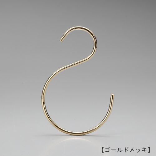 S字フック正面画像/型番型番:SFB-160/表面処理:ゴールドメッキ/素材:スチール/下部の曲げを大きくすることにより、大きな丸みが可愛らしさも演出します。存在感のあるS字フックです。上下異形型。/日本製