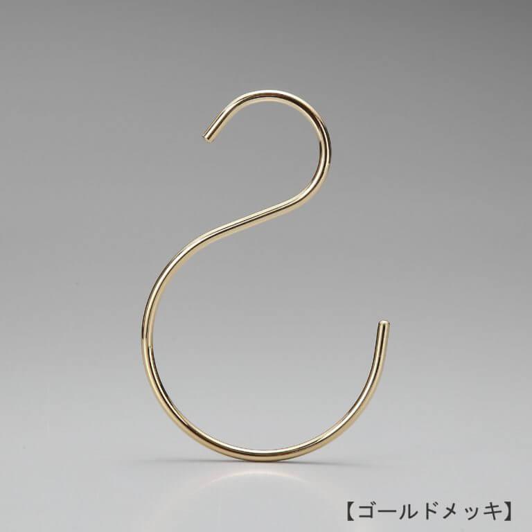 S字フック SFB-160 10本セット