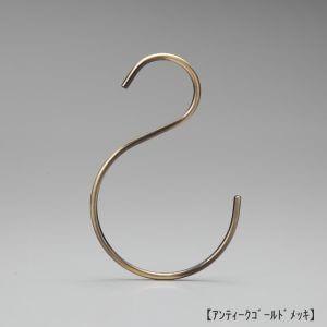 S字フック正面画像/型番:型番:SFB-160/表面処理:アンティークゴールドメッキ/素材:スチール/下部の曲げを大きくすることにより、大きな丸みが可愛らしさも演出します。存在感のあるS字フックです。上下異形型。/日本製