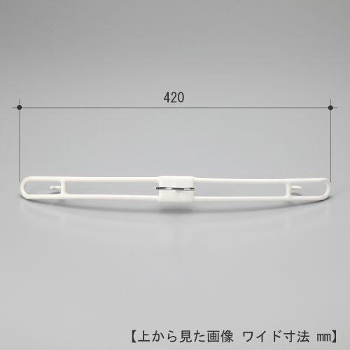 ハンガーを上から見た画像/寸法表示/型番:SH-20