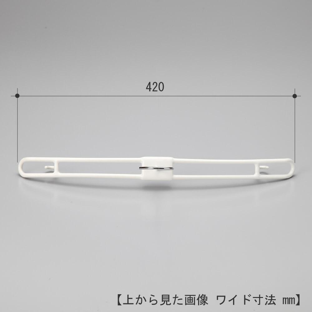 ●ハンガーを上から見た画像 ●寸法表示 横幅420mm ●型番:SH-20