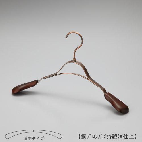 レディースアウター用 ジャケット・コート ハイブリッドハンガー(本体:スチール+肩先部:木製) TFB-1379 銅ブロンズメッキ+艶消クリア塗装仕上 日本製