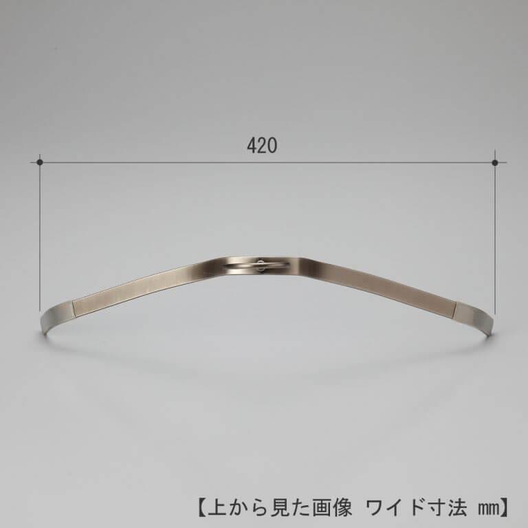 ●ハンガーを真上から見た画像 ●ワイド寸法:420mm ●湾曲型 ●TFB-1471