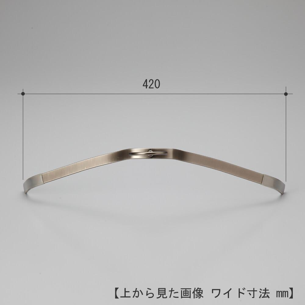●ハンガーを真上から見た画像 ●ワイド寸法:420mm ●湾曲型 ●TFB-1471R-BN-42
