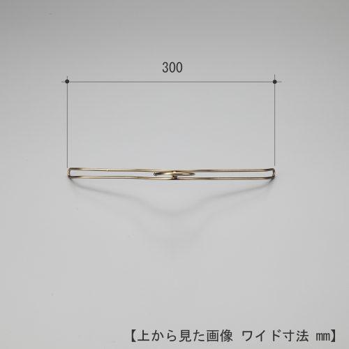 ハンガーを真上から見た画像 TSK-2361 ワイド寸法:300mm