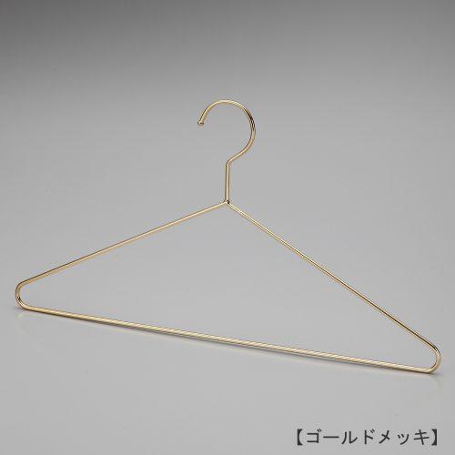 メンズシャツ・カットソー・Tシャツ用スチール製ワイヤーハンガー TSS-1770-420 ゴールドメッキ(Go)仕上 日本製