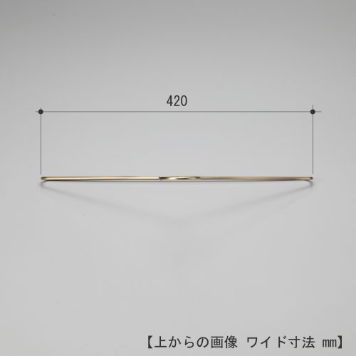ハンガーを真上から見た画像 TSS-1770-420 ワイド寸法:420mm