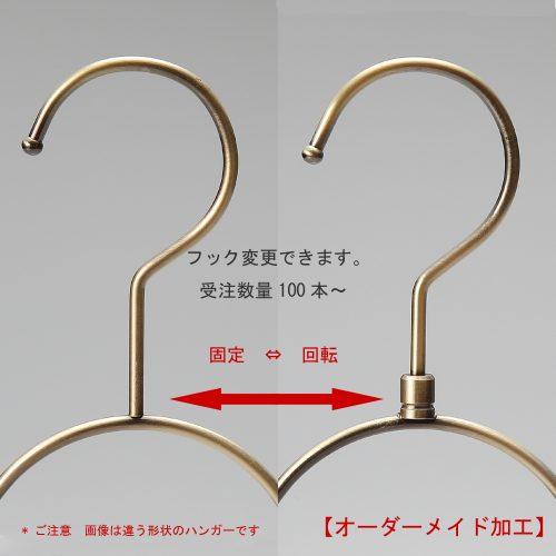 ハンガーカスタム加工:フック回転→固定仕様へ変更ができます。