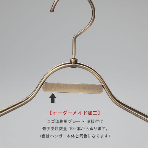 ハンガーカスタム加工:ブランドロゴ・ネーム印刷用プレート取付け