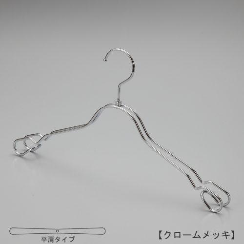 ハンガー正面画像 レディスのキャミソール・ワンピース・シャツ用スチール製ワイヤーハンガー TSW-2368A クロームメッキ(Cr)仕上 意匠権所有商品 日本製