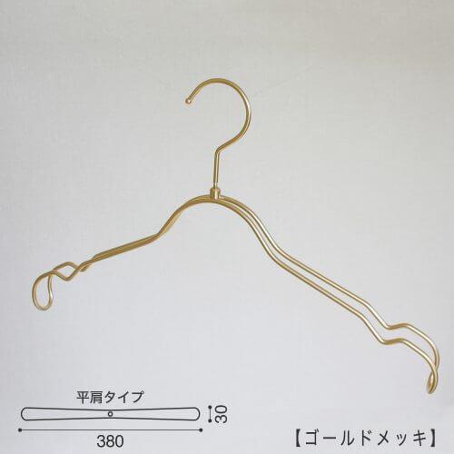 ハンガー正面画像 TSW-2368B ゴールドメッキ(Go)仕上 レディスサイズ キャミソール・ワンピース・シャツ用 スチール製 平肩型 フック回転式 繊細なフレームワークが美しく、デザイン性の高いメタルハンガーです。線径4mmのスチールワイヤー製。 意匠権所有商品 日本製