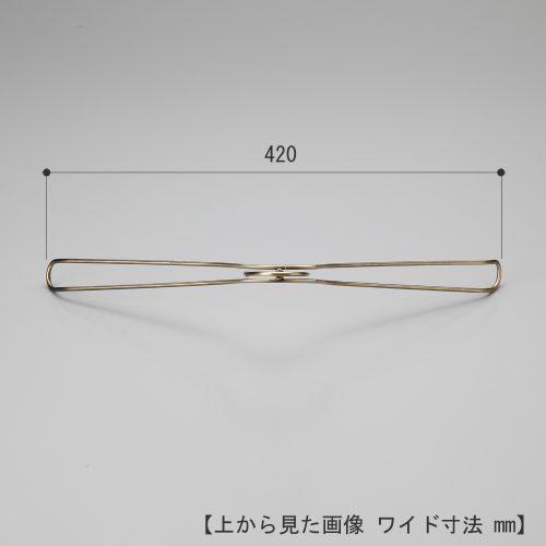 ハンガーを真上から見た画像 TSW-2368B凹無 ワイド寸法:420mm