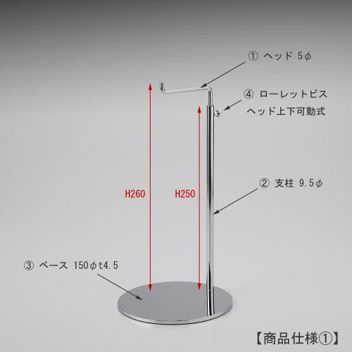 バッグスタンドA-Mサイズ 寸法画像/ヘッド部 高さ:260mm 線径:5φ 上下可動式:ローレットビス固定式/支柱 高さ:250mm 太さ:9.5φ/ベース:150φ 板厚:4.5㎜ 裏面:フェルト付