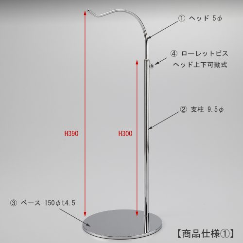 バッグスタンドB-Lサイズ 寸法画像/ヘッド部 高さ:390mm 線径:5φ 上下可動式:ローレットビス固定式/支柱 高さ:300mm 太さ:9.5φ/ベース:150φ 板厚:4.5㎜ 裏面:フェルト付