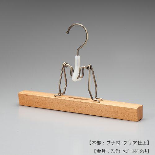 ハンガー正面画像/型番:BWD-600/材質 木部:ブナ材 クリア半ツヤ仕上 金具:アンティ-クゴールドメッキ(AG) 1部樹脂使用/ボトムス用/フック:回転式/ズボンのすそを挟み込んで吊るす方式のハンガーです。