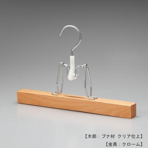 ハンガー正面画像/型番:BWD-600/材質 木部:ブナ材 クリア半ツヤ仕上 金具:クロームメッキ(Cr) 1部樹脂使用/ボトムス用/フック:回転式/ズボンのすそを挟み込んで吊るす方式のハンガーです。