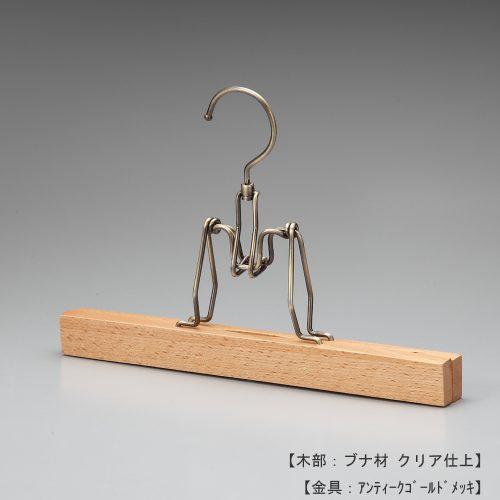 ハンガー正面画像/型番:BWD-601/材質 木部:ブナ材 クリア半ツヤ仕上 金具:アンティ-クゴールドメッキ(AG)/ボトムス用/フック:回転式/ズボンのすそを挟み込んで吊るす方式のハンガーです。