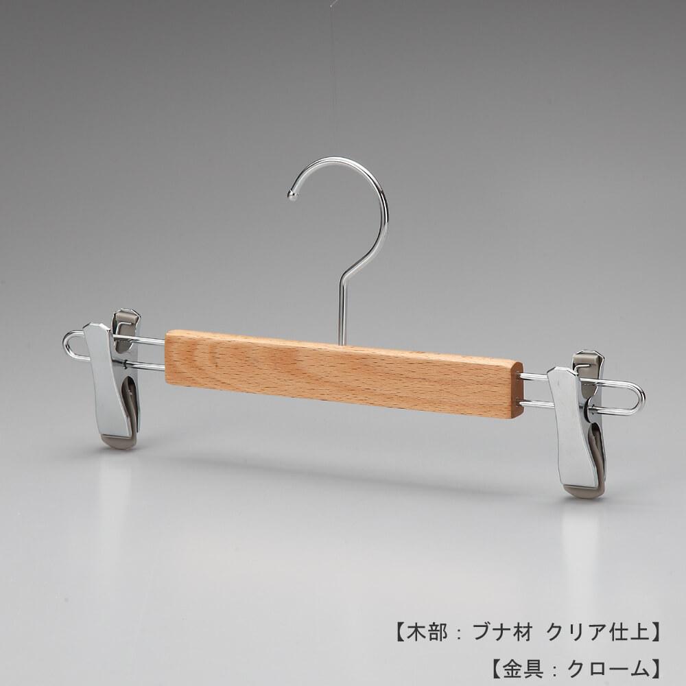 木製ボトムハンガー BW-700 タヤクリップ 10本セット 【新タヤクリップ販売記念特価】