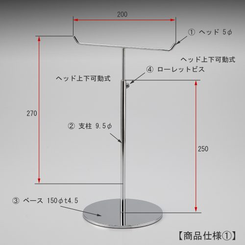 アクセサリースタンドT字型 Mサイズ 寸法画像/ヘッド部 高さ:270mm 幅:200mm 線径:5φ 上下可動式:ローレットビス固定式/支柱 高さ:250mm 太さ:9.5φ/ベース:150φ 板厚:4.5㎜ 裏面:フェルト付