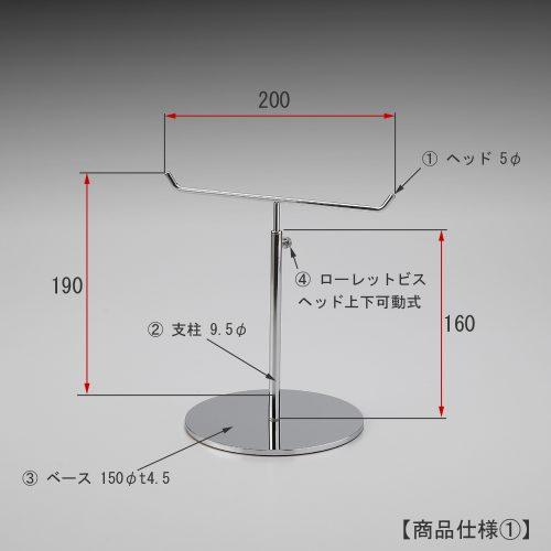 アクセサリースタンドT字型 Sサイズ 寸法画像/ヘッド部 高さ:190mm 幅:200mm 線径:5φ 上下可動式:ローレットビス固定式/支柱:高さH160mm 太さ9.5φ/ベース:150φ 板厚:4.5㎜ 裏面:フェルト付