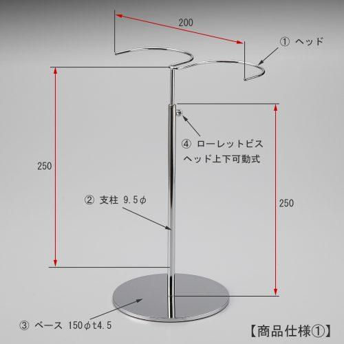 ブーツスタンド両足用 寸法画像/ヘッド部 高さ:250mm 幅:200mm 線径:5φ 上下可動式:ローレットビス固定式/支柱:高さ250mm 太さ9.5φ/ベース:150φ 板厚:4.5㎜ 裏面:フェルト付