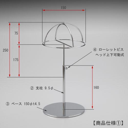 帽子スタンド 寸法画像/ヘッド部 高さ:250(半球体H75含む) 球体直径:150mm 線形 半球体:4φ 縦棒:5φ 上下可動式:ローレットビス固定式/支柱:高さ160mm 太さ9.5φ/ベース:150φ 板厚:4.5㎜ 裏面:フェルト付