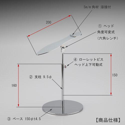 シューズスタンド 寸法画像/ヘッド部 土台:長さ200mm 上下可動域棒:5φ 転び止め角材:5mm角 角度調整機能付き/支柱 高さ:160mm 太さ:9.5φ 上下可動式:ローレットビス固定式/ベース:150φ 板厚:4.5㎜ 裏面:フェルト付