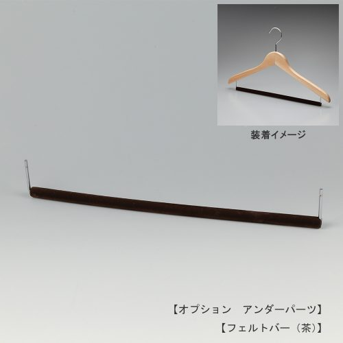 正面画像/フェルトバー/木製トップスハンガー取付用アンダーパーツ/型番:OP-WD-BAR-FELT/茶・グレーの2色あり/このパーツを取り付けることにより、トップスとボトムスを1本のハンガーに掛けることができます。