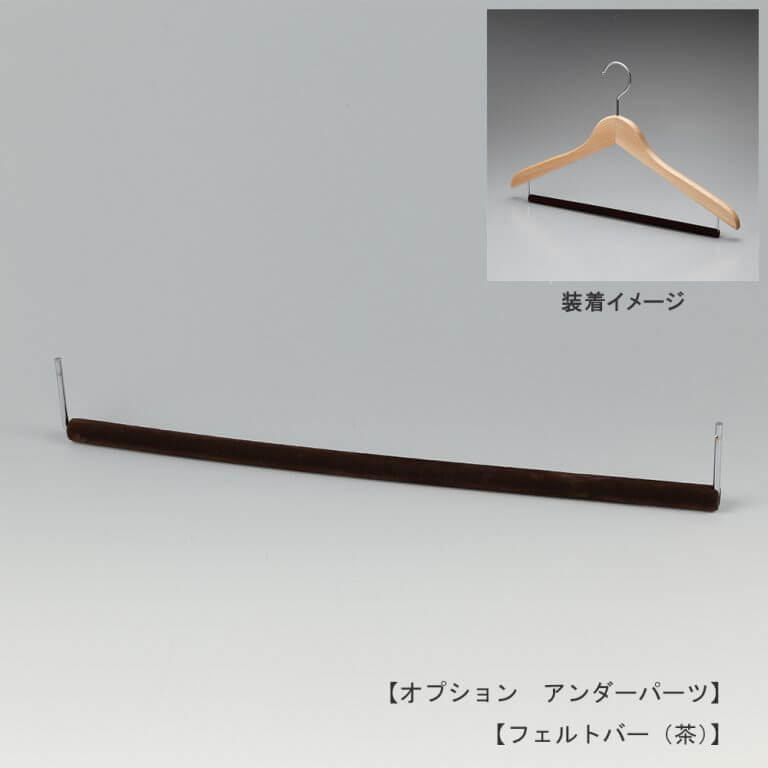 木製ハンガー用オプションパーツ フェルトバー 10本セット ※最低販売可能本数20本から